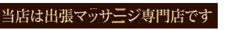大阪の出張マッサージ&あかすり「弁天堂」