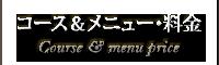 コース&メニュー料金